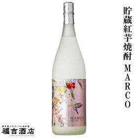 【芋焼酎本格焼酎】貯蔵紅芋焼酎MARCO25度1800ml【原口酒造薩摩焼酎】