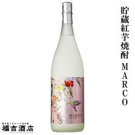 【芋焼酎 本格焼酎】貯蔵紅芋焼酎 MARCO 25度 1800ml【原口酒造 薩摩焼酎】