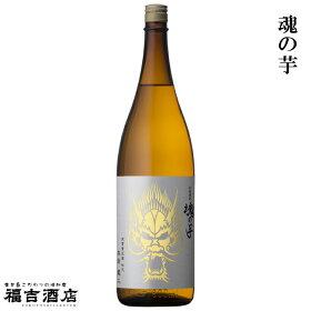 【芋焼酎本格焼酎】魂の芋25度1800ml【本坊酒造薩摩焼酎】