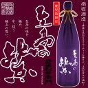 【芋焼酎】【鹿児島限定】至高の紫 (しこうのむらさき) 25度 1800ml 指宿酒造 【黄麹】【頴娃ムラサキ】【開聞岳】…