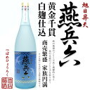 芋焼酎 燕兵六 (つばめひょうろく) 白麹仕込 25度 1800ml 相良酒造 本格芋焼酎 薩摩焼酎