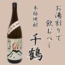 【芋焼酎】お湯割りで飲むべし 千鶴 25度 1800ml 【神酒造】 本格焼酎 薩摩金時芋