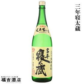 【限定品黒糖焼酎古酒】三年寝太蔵30度1800ml【喜界島酒造薩摩焼酎】