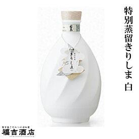【芋焼酎 本格焼酎】特別蒸留きりしま 白 40度 720ml【霧島酒造 薩摩焼酎】