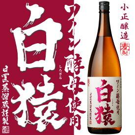 【麦焼酎】ワイン酵母使用 白猿 25度1800ml【小正醸造】二条大麦 しろざる ワイン酵母