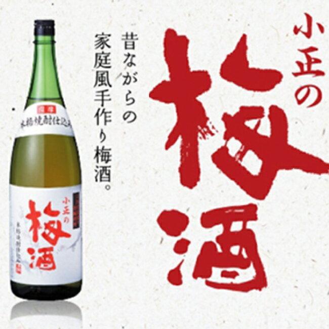 【梅酒】14度 1800ml 小正の梅酒 小正醸造【本格焼酎仕込み】