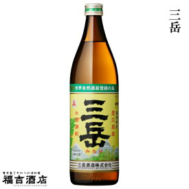 芋焼酎 三岳 (みたけ) 25度 900ml 三岳酒造【屋久島】【世界遺産登録】