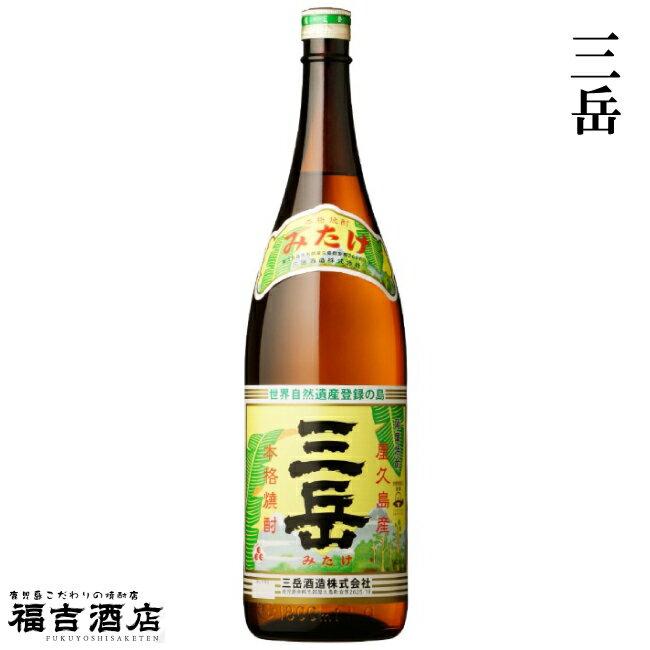 【プレミア焼酎】三岳 25度1800ml 三岳酒造 本格芋焼酎