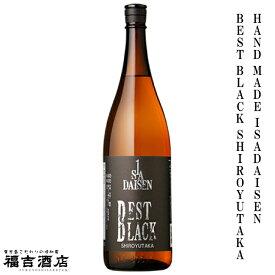 【限定品 芋焼酎 本格焼酎】HAND MADE ISADAISEN BEST BLACK SHIROYUTAKA 25度 1800ml【大山酒造 薩摩焼酎】