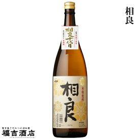 【芋焼酎】相良 (さがら) 25度 1800ml【相良酒造】いも焼酎 本格芋焼酎 薩摩焼酎 鹿児島焼酎 焼酎 お酒