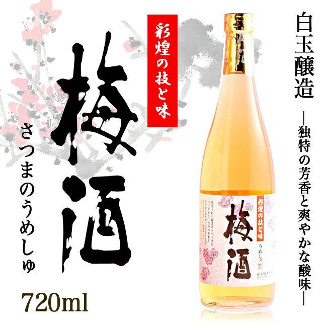 【プレミアム梅酒】さつまの梅酒 14度720ml 白玉醸造 【楽天】【安】【低価格限定酒】