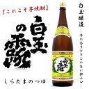 【芋焼酎】白玉の露(しらたまのつゆ) 25度1800ml 【白玉醸造】魔王蔵 3M 魔王