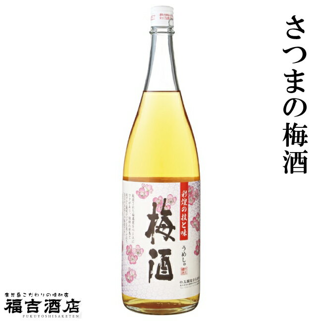 【プレミアム梅酒】さつまの梅酒 14度1800ml 白玉醸造 【梅酒】【楽天】【安】【低価格限定酒】