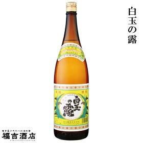 【芋焼酎】【限定品】白玉の露(しらたまのつゆ)25度1800ml白玉醸造