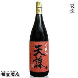 芋焼酎 天誅(てんちゅう) 25度 1800ml 白玉醸造 魔王蔵 [お中元 ギフト]