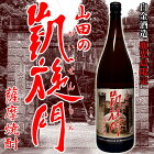 【鹿児島限定】山田の凱旋門25度1800ml【白金酒造】【芋焼酎】【鹿児島】