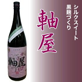 【芋焼酎】25度1800ml軸屋シルクスイート軸屋酒造【本格焼酎薩摩焼酎】