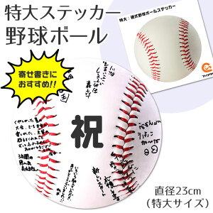 野球ボール シール ステッカー 【 □ 特大 】 野球グッズ 記念品 父の日 入部 ギフト 寄せ書き プレゼント オリジナル (ネコポス可)