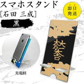石田 三成 スマホスタンド (黒 タイプ) 戦国武将 プレゼント オリジナル (ネコポス可)