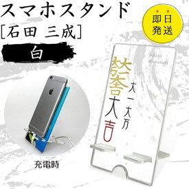 石田 三成 スマホスタンド (白 タイプ) 戦国武将 プレゼント オリジナル (ネコポス可)