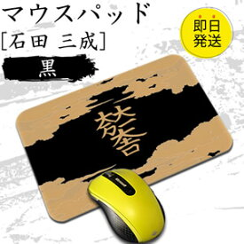 石田三成 マウスパッド (黒タイプ Mサイズ) 戦国武将 プレゼント オリジナル (ネコポス可)