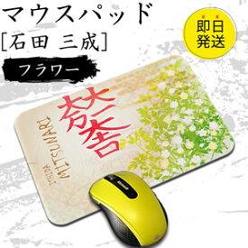 石田 三成 マウスパッド (フラワータイプMサイズ) 戦国武将 プレゼント オリジナル (ネコポス可)