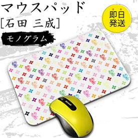 石田 三成 マウスパッド (モノグラムタイプ Mサイズ) 戦国武将 プレゼント オリジナル (ネコポス可)