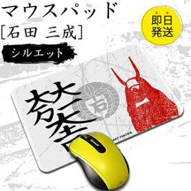 石田 三成 マウスパッド (シルエットタイプ Mサイズ) 戦国武将 プレゼント オリジナル (ネコポス可)