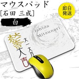石田三成 マウスパッド (白タイプ Mサイズ) 戦国武将 プレゼント オリジナル (ネコポス可)
