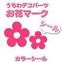 【ネコポス発送可】シールデコパーツ 【お花】 ジャニーズ や 韓国アイドル K-POP 応援うちわ ジャニーズうちわ オー…