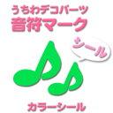 【ネコポス発送可】シールデコパーツ 【音符】 ジャニーズ や 韓国アイドル K-POP 応援うちわ ジャニーズうちわ オー…