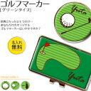 ( 送料無料 ・ 名入れ無料 ) ゴルフマーカー グリーンマーカー (グリーンタイプ) ゴルフ用品 golf オリジナル