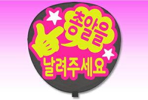 うちわ用文字【定型メッセージ シール】【●韓● 撃って】【ピンクバック】 コンサートうちわ 応援うちわ うちわ ライブうちわ オーダーメイド 手作り 韓国アイドル K-POP