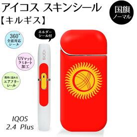 キルギス 国旗 アイコス スキンシール (2.4Plus 用 ) iQOS ステッカー シール カバー (ノーマルタイプ) オリジナル ギフト おしゃれ かっこいい 人気 アイコスシール(ネコポス可)