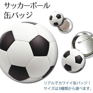 缶バッジ 5個セット 【 サッカー ボール 】【57mm】 缶バッチ サッカーグッズ オリジナル (ネコポス可)