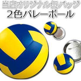 缶バッジ 【 バレーボール 2色 紺・黄】【150mm】 バレー 缶バッチ バレーグッズ オリジナル (ネコポス可)
