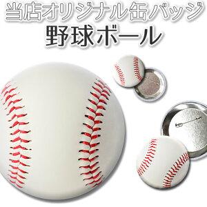 缶バッジ 10個セット【 野球 ボール 】【57mm】 缶バッチ 野球グッズ 記念品 父の日 部活動 オリジナル (ネコポス可)