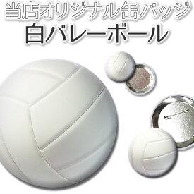 缶バッジ 5個セット【 バレーボール 白】【57mm】 バレー 缶バッチ バレーグッズ オリジナル (ネコポス可)