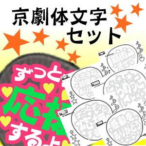 うちわ文字型紙セット 【京劇体】 韓国アイドル K-POP 応援うちわ オーダーメイド 手作り うちわ シール うちわ材料 コンサートうちわ (ネコポス可)