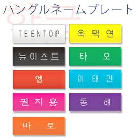 ハングルネームプレート【アクリル】 韓国語 名札 韓流 K-POP オルチャン 防弾少年団 BTS BIGBANG エクソ EXO B1A4 SHINee INFINITE 2PM GOT7 iKON ハングル文字 ハングル オーダーメイド オリジナル (ネコポス可)