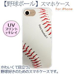 スマホケース 【 野球 ボール 】 iPhone ケース カバー 野球グッズ オリジナル (ネコポス可)