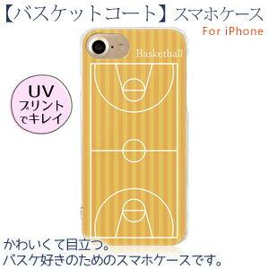 スマホケース 【 バスケ コート 】 iPhone ケース カバー バスケグッズ バスケットボール オリジナル (ネコポス可)