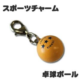 チャーム 【 □ 卓球 ボール 】 ミニフィギュア キーホルダー ストラップ 記念品 プレゼント オリジナル (ネコポス可)
