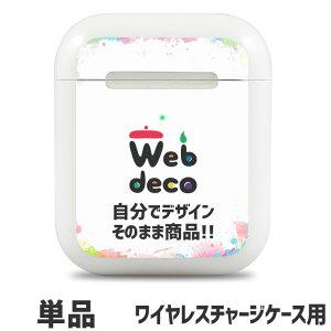 Web deco 【 Air Pods スキンシール ワイヤレスチャージケース用 】スキンシール 単品 ウェブデコ ギフト プレゼント (ネコポス可) ギフト プレゼント