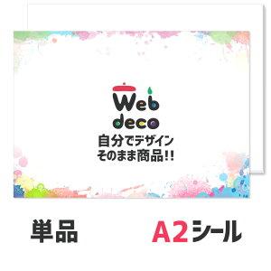 Web deco 【 応援ボード 】【A2】【 □ シールのみ 】 単品 名入れ プレゼント オリジナル オーダーメイド ハングル メッセージボード 野球 サッカー プロレス ウェブデコ