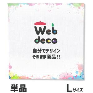 Web deco 【 キャンバスプリント 】【Lサイズ】 単品 ウェブデコ ギフト 名入れ オーダーメイド キャンバス写真印刷 ファブリックボード 写真プリント グッズ お祝い ギフト プレゼント