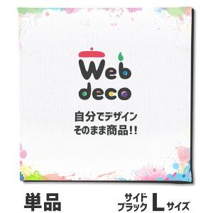 Web deco 【 キャンバスプリント 】【Lサイズ】【サイドブラック】 単品 ウェブデコ ギフト 名入れ オーダーメイド キャンバス写真印刷 ファブリックボード 写真プリント グッズ お祝い ギフ