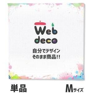 Web deco 【 キャンバスプリント 】【Mサイズ】 単品 ウェブデコ ギフト 名入れ オーダーメイド キャンバス写真印刷 ファブリックボード 写真プリント グッズ お祝い ギフト プレゼント 部活