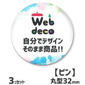 Web deco 【 缶バッジ 】【32mm】【 □ ピンタイプ 】【3個セット】缶バッジ 缶バッチ 記念品 誕生日 プレゼント 粗品 オーダーメイド ウェブデコ ギフト 内祝い (ネコポス可)父の日 ギフト プレゼント