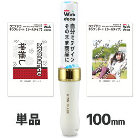Web deco 【 キンブレシート 】 【H100】 シールタイプ単品 ペンライト (ネコポス可) 刀ミュ 刀剣
